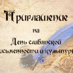 приглашение (внеш. сторона)