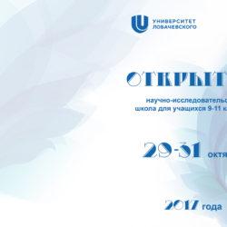 Обложка Открытие 2017-осень
